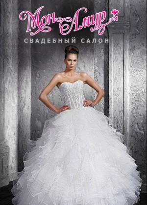 Свадебный салон Мон-Амур (Ростов-на-Дону) | Свадебные платья от