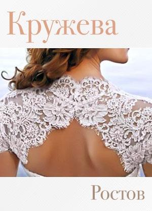 Свадебный салон Кружева (Ростов-на-Дону) | 24 свадебных платья