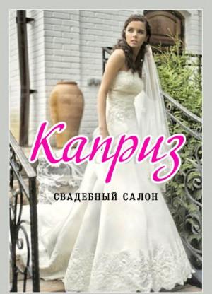 Свадебный салон Каприз (Ростов-на-Дону) | 35 свадебных платьев